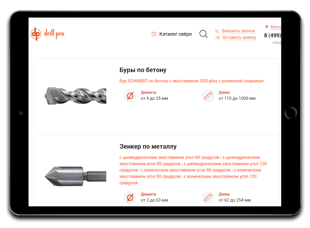 Движок интернет-магазина для продажи стройматериалов