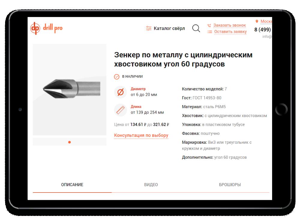 Функционал интернет-магазина стройматериалов