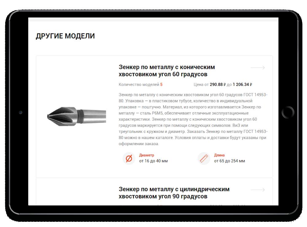 Структура сайта для продажи инструмента